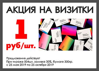 Акция визитки