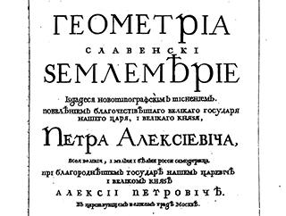 Типография. Печатное дело в России при Петре Первом