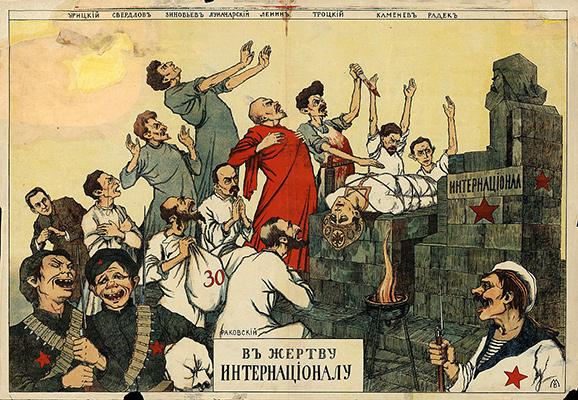 Общественно-политический плакат. Часть III